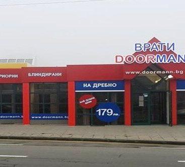 Дорман София - Герена